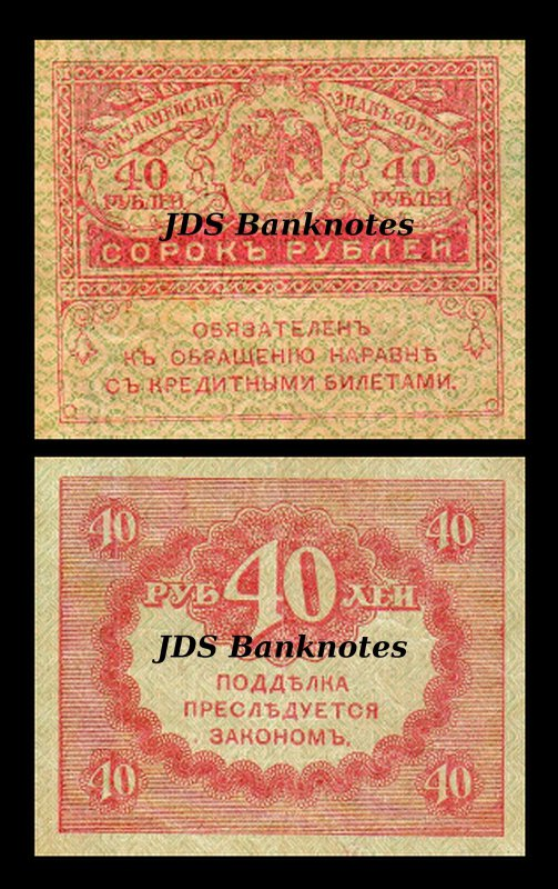 Two old 1917 Treasury Notes Russia 40 Rubles XF P39