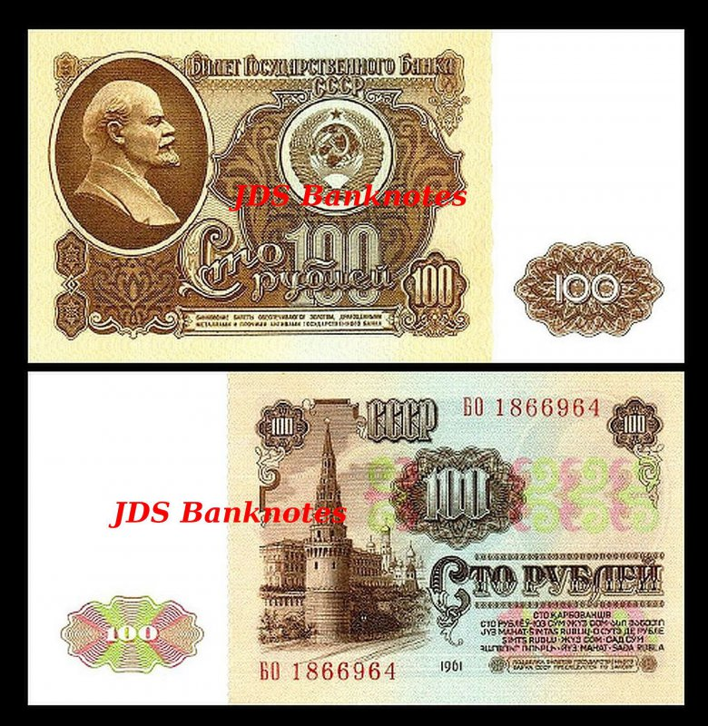 2x 1 6 Russian Banknotes 5 Rubles Issue 1961 Polyglot 07 3