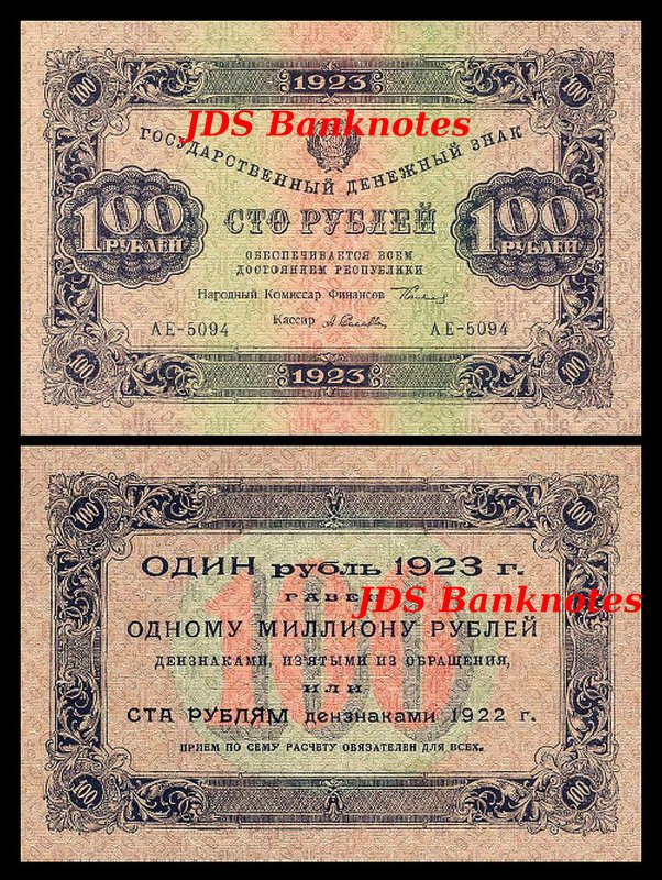 Issue 1923-Text on Back 8 Lines 2x Second New Ruble State Currency Note 24