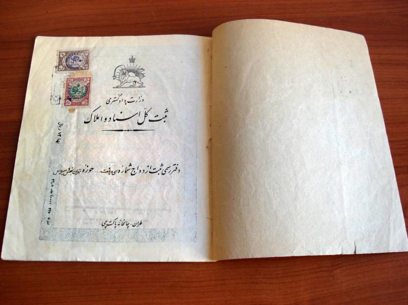 Jüdische heiratsurkunde Dokument Judaica Judaika aus Persien jahre ...